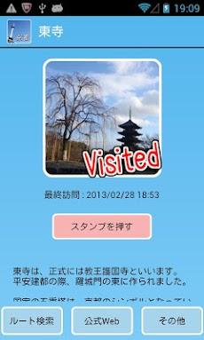 京都観光名所スタンプラリーのおすすめ画像5