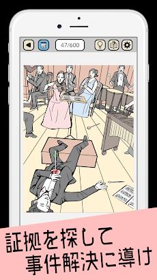 ナゾトキ招待状 - 謎解き×推理×面白いゲームのおすすめ画像2