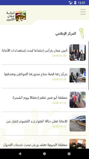 GAM app  Screenshots 3