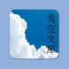 青空文庫ギャラリー(縦書きビューア)