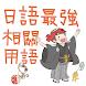 日語最強相關用語-王可樂の日語教室 - Androidアプリ