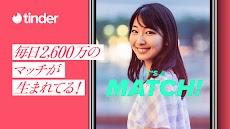 Tinder-マッチングアプリはティンダーのおすすめ画像3