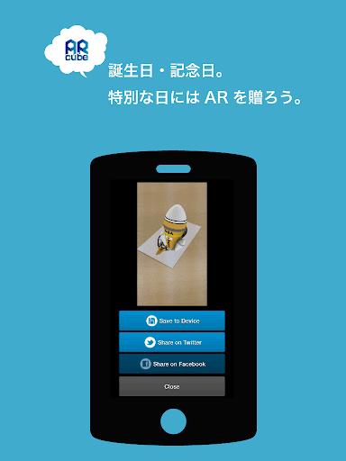 ARcube - AR(拡張現実)アプリ For PC Windows (7, 8, 10, 10X) & Mac Computer Image Number- 8