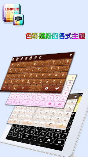 Traditional Chinese Keyboard 2.6.0 Screenshots 20