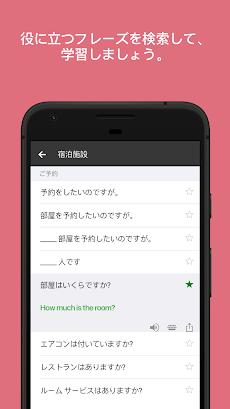 Microsoft 翻訳のおすすめ画像5