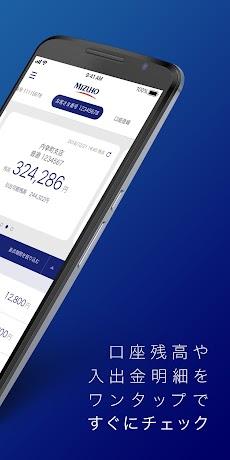 みずほ銀行 みずほダイレクトアプリのおすすめ画像2