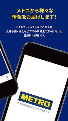 メトロキャッシュアンドキャリージャパンのおすすめ画像3