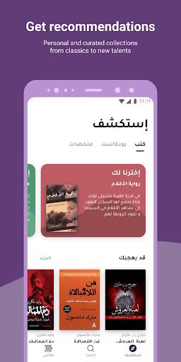 Kitab Sawti Arabic audiobooks  Screenshots 1