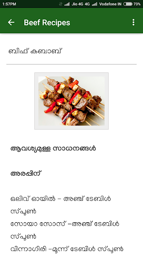 Beef Recipes in Malayalam 1.5.7 screenshots 5
