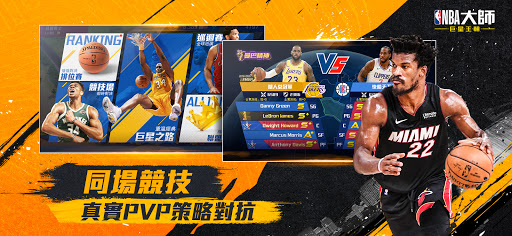 NBAu5927u5e2b Mobile - Carmelo Anthonyu91cdu78c5u4ee3u8a00 3.9.10 screenshots 20