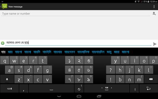 Ridmik Keyboard 5.5.1 Screenshots 4