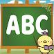 幼児・子供向け-こどもチャレンジ-ABC練習アプリ-ちゃれんじABC- - Androidアプリ