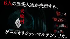 犬鳴村〜残響〜のおすすめ画像1