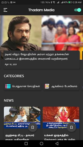Thadam News screenshot 4