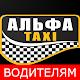 Альфа Такси Водителям para PC Windows