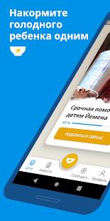 ShareTheMeal: Благотворительная помощь ООН Screenshot