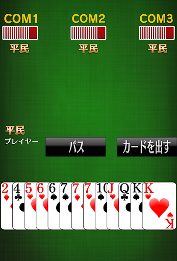 大富豪[トランプゲーム] Latest screenshots 1