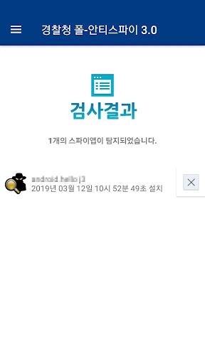 uacbducc30uccad ud3f4-uc548ud2f0uc2a4ud30cuc774 3.0 android2mod screenshots 5