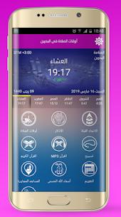 Azan Prayer times Bahrain For Pc | How To Download  (Windows/mac) 1