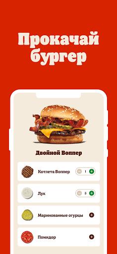 Burger King u0411u0435u043bu0430u0440u0443u0441u044c 1.7.9 Screenshots 4