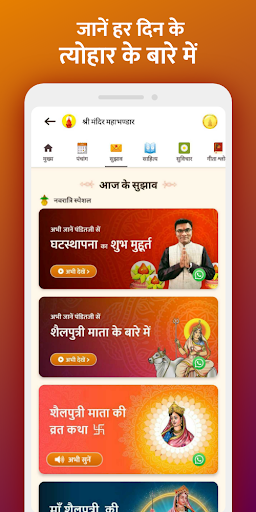 Sri Mandir - Your Own Temple in Your Phone android2mod screenshots 5