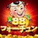 88 フォーチュン (88 Fortunes) – カジノゲーム&無料スロット