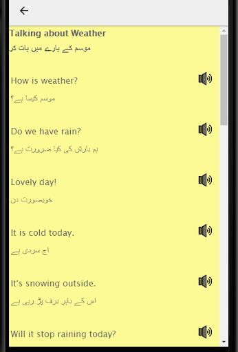 learn urdu to english speaking - urdu to english screenshot 2