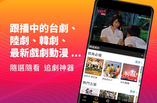 (TAIWAN ONLY) Free TV Show App 8.87 Screenshots 3