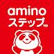 「aminoステップ」
