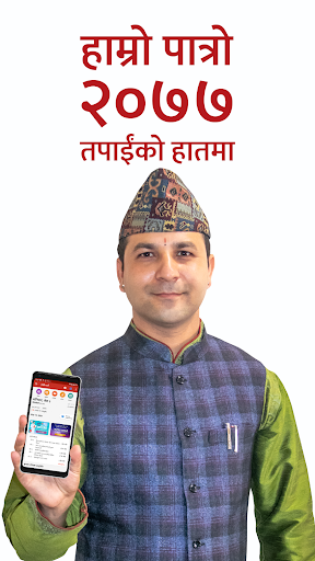 Hamro Patro : The Best Nepali Patro ud83cuddf3ud83cuddf5 17.1.1 Screenshots 1