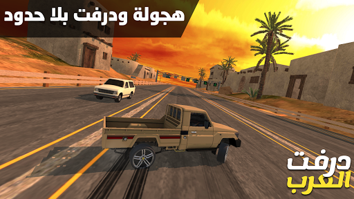 u062fu0631u0641u062a u0627u0644u0639u0631u0628 Arab Drifting  Screenshots 9