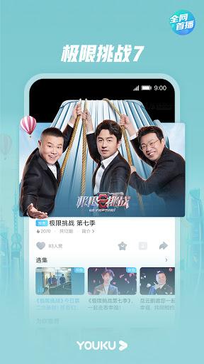 Youku  Screenshots 18