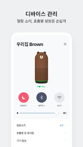 ub124uc774ubc84 ud074ub85cubc14 - NAVER CLOVA android2mod screenshots 5