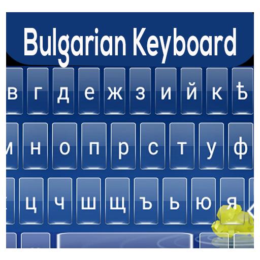 Bulgarian Keyboard Blgarska Fonetichna Klaviatura التطبيقات على Google Play