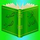 قصص المكتبة الخضراء ج 2 APK