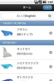 水族館折り紙【アザラシ】(お試し版)のおすすめ画像5