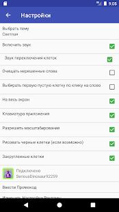 Russian Crosswords 1.15.6 Screenshots 7