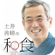 土井善晴の和食 - 旬の献立や季節のレシピ・家庭料理を動画で紹介するレシピ・ 料理アプリ-