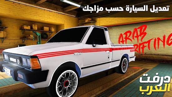 u062fu0631u0641u062a u0627u0644u0639u0631u0628 Arab Drifting 1.2 Screenshots 8