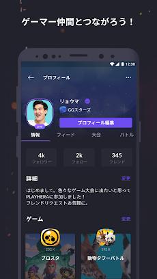 PLAYHERA   - eスポーツのマストアプリ!-のおすすめ画像4