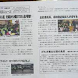 ニュース読み上げ〜 DroidNewsTalker