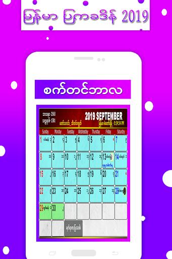 Myanmar Calendar 2021  Screenshots 12
