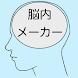 2020年脳内メーカー【令和の脳内を探る無料ジョークアプリ。自分やあの子の脳内をチェックしよう】