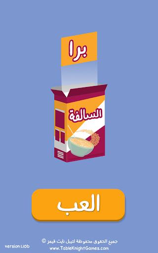 Barrah Alsalfah  Screenshots 16