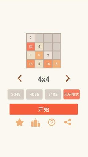 2048 Game goodtube screenshots 8