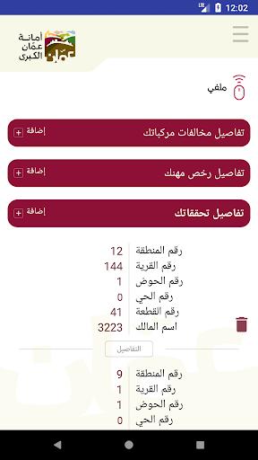 GAM app  Screenshots 8