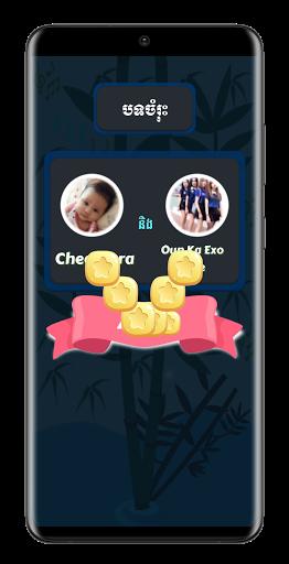 Khmer Song Quiz 3.0.1 screenshots 5