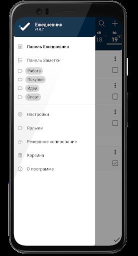 Diary android2mod screenshots 6