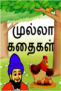 Mulla Stories in Tamil 1.10 Android APK Mod 1