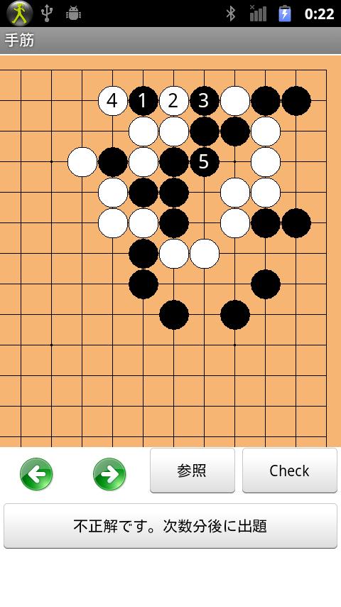 囲碁 手筋のおすすめ画像3